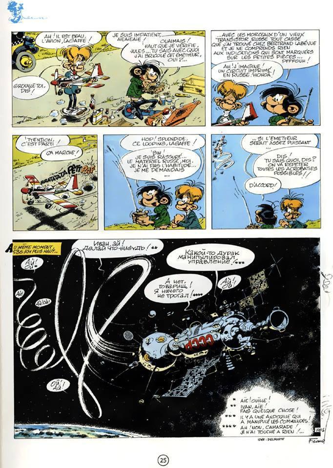 L'aéromodélisme et Gaston Lagaffe par Franquin !