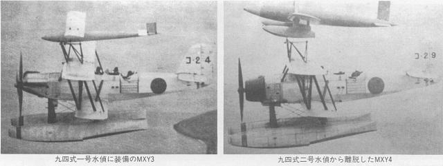 Japanese MXY4 target plane-3-ww2shots-air force